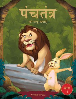 Wonderhouse-Panchatantra ki Laghu Kathayen - Volume 1: Illustrated Witty Moral Stories For Kids In Hindi
