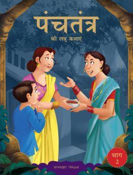 Wonderhouse-Panchatantra ki Laghu Kathayen - Volume 2: Illustrated Witty Moral Stories For Kids In Hindi
