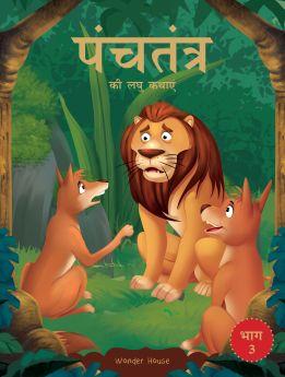 Wonderhouse-Panchatantra ki Laghu Kathayen - Volume 3: Illustrated Witty Moral Stories For Kids In Hindi