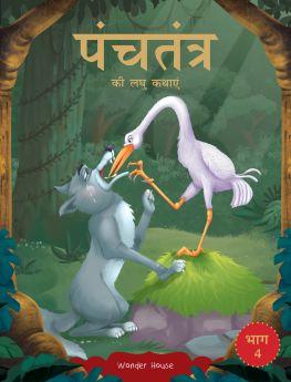 Wonderhouse-Panchatantra ki Laghu Kathayen - Volume 4: Illustrated Witty Moral Stories For Kids In Hindi