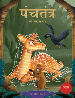 Wonderhouse-Panchatantra ki Laghu Kathayen - Volume 5: Illustrated Witty Moral Stories For Kids In Hindi