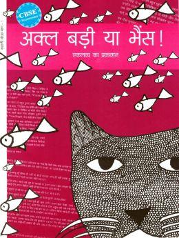 Eklavya Books-Akal Badi Ya Bhains!