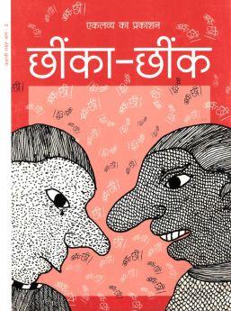 Eklavya Books-Chheenka-Chheenk