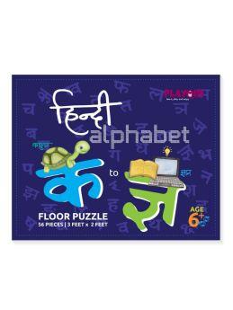 playqid-hindi alphabet floor puzzle
