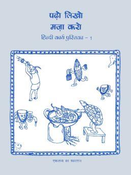 Eklavya Books-Padho Likho Maza Karo Bhag 1